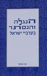 הנגלה והנסתר בערביי ישראל / רפי ישראלי – הספרייה הלאומית