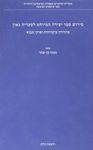פירוש ספר יצירה המיוחס לסעדיה גאון : מהדורה ביקורתית ופרקי מבוא / נעמה בן-שחר – הספרייה הלאומית