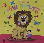 האריה שלי / אמי רובינגר ; עורכת הספר: רחלה זנדבנק – הספרייה הלאומית