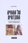 """על ההוויה החברתית : קריאה מושגית בתנ""""ך ובפילוסופיה היוונית / יובל לוריא – הספרייה הלאומית"""