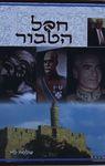 חבל הטבור / שלמה לוי – הספרייה הלאומית