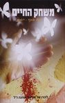 משחק החיים / ענבל אוחנה-רחמים ; עריכה: שרון צוהר – הספרייה הלאומית
