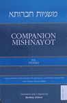 Companion Mishnayot = משניות חברותא : a linear translation of the Mishnah with explanations, commentaries and footnotes / translated and compiled by Heshey Zelcer – הספרייה הלאומית