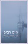 מים רבים / מנחם בן ימי ויהודית רותם ; עורכת הספר: עלמה כהן-ורדי – הספרייה הלאומית