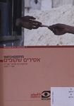 """אסירים שקופים : פלסטינים מנועי שב""""כ / הדוח נכתב בידי סילביה פיטרמן – הספרייה הלאומית"""