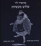 שלוש מעשיות : עם איורים מאת המחבר / אדוארד ליר ; עברית: יותם בנשלום ; עורך: יהודה ויזן – הספרייה הלאומית