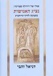 פסלו של רודולף שטיינר : האדם כנציג האנושות בין לוציפר ואהרימן כתמונה לדרך הרוחנית של האם המודרני / דניאל זהבי – הספרייה הלאומית