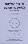 """תיקון ושליטה במחשבה וברגש / מאת האדמו""""ר מרחלין [פינחס דניאל רחלין] – הספרייה הלאומית"""
