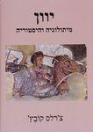 יוון : מיתולוגיה והיסטוריה / צ'רלס קובץ' ; מאנגלית: דוד לוי – הספרייה הלאומית