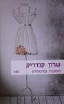 מעצבת נסיכותית / שרון קנדריק ; תרגום: ענת הודיה צימט ; עריכת לשון: בני מזרחי – הספרייה הלאומית