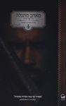 מאהב מתגלה / גיי. אר. וורד ; מאנגלית: תם פררו ; עריכה: ענת לויט – הספרייה הלאומית