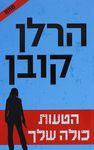 הטעות כולה שלך / הרלן קובן ; מאנגלית: קטיה בנוביץ' ; עורך הספר: אסף אשרי – הספרייה הלאומית