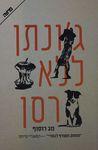"""ג'ונתן ללא רסן / מג רוסוף ; מאנגלית: יואב כ""""ץ ; עריכת התרגום: רותי יוליוס – הספרייה הלאומית"""