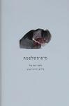 טיפוסשלצמח / מחבר: יואל פרל ; ציורים: דורית רינגרט ; עריכה לשונית: מירי אבישר – הספרייה הלאומית