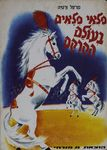פלאי פלאים בעולם הקרקס / מרסל ורטיה ; עברית: חמדה אלון ; ציורים: רומן סימון – הספרייה הלאומית