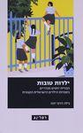 ילדות טובות : הבניית יחסים מגדריים בספרות הילדים הישראלית הקנונית / גילה דנינו-יונה ; עריכת לשון: יעל לקסמן-בהט – הספרייה הלאומית