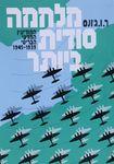 מלחמה סודית ביותר : המודיעין המדעי הבריטי 1939-1945 / ר. ו. ג'ונס ; תרגום: ברוך קורות – הספרייה הלאומית
