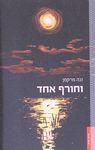 וחורף אחד / נגה מרקמן ; עריכה: יקיר בן-משה – הספרייה הלאומית