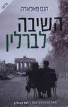 השיבה לברלין / הנס פאלאדה ; תרגום מגרמנית: יוסיפיה סימון ; עריכה לשונית: נועה קול – הספרייה הלאומית