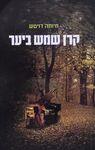 קרן שמש ביער : סיפורו של רישיק / חיותה דויטש – הספרייה הלאומית