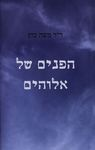 הפנים של אלוהים / משה כהן ; עורכת הספר: איילת קליין כהן – הספרייה הלאומית