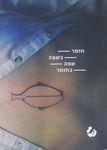 חומר כשפה - שפה כחומר / עורכת - שלומית באומן ; עריכת טקסט - קרן גליקליך – הספרייה הלאומית
