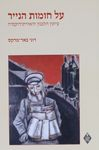 על חומות הנייר : עיתון הלבנון והאורתודוכסיה / רוני באר-מרקס – הספרייה הלאומית