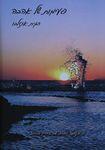 פעימות של אהבה / כתיבה, צילומים ועיצוב: חגית אוזלבו – הספרייה הלאומית