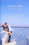 כתוב באהבה : רומנטיקה בניחוח ישראלי / אורית פטקין [ו-19 אחרים] ; עורכת ראשית: אורית פטקין – הספרייה הלאומית