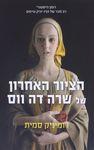 הציור האחרון של שרה דה ווס / דומיניק סמית ; מאנגלית: דורון דנסקי – הספרייה הלאומית