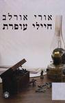חיילי עופרת / אורי אורלב ; עורך הספר: יגאל שוורץ – הספרייה הלאומית