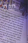רוח חן יחלוף על פני : יהודים, מדע וקריאה 1896-1210 / עפר אליאור – הספרייה הלאומית