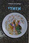 אזאדי / אברהם הרן מוטהדה ; עורכת הספר: איילת קליין כהן – הספרייה הלאומית