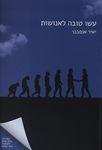 עשו טובה לאנושות / מאת יאיר אנסבכר – הספרייה הלאומית
