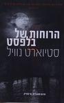 """הרוחות של בלפסט / סטיוארט נוויל ; תרגם מאנגלית: שי סנדיק ; אחרית דבר: ד""""ר גיא ביינר – הספרייה הלאומית"""