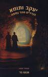 יעקב ותומא : הנזירים מהר נטופה : ממואר ומסה / פנינה בר ; עריכה: אסתר קון – הספרייה הלאומית