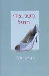 משני צידי הנעל / ח. ישראלי – הספרייה הלאומית