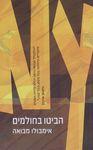 הביטו בחולמים / אימבולו מבואה ; מאנגלית: אמנון כץ – הספרייה הלאומית