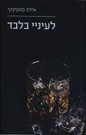 לעיניי בלבד / אילת סווטיצקי – הספרייה הלאומית