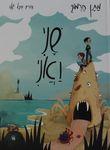 הספר שני ואני מאת מתן חרמוני - המלצת קריאה
