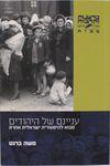 עניינם של היהודים : מבוא להיסטוריה ישראלית אחרת / משה ברנט ; עריכת לשון: בני מזרחי – הספרייה הלאומית