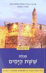 """מגלת ששת הימים : ליום ירושלים ולששת ימי הישועה / כתב: ד""""ר חגי בן-ארצי – הספרייה הלאומית"""