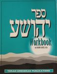 ספר יהושע : workbook / Ariel Asa – הספרייה הלאומית