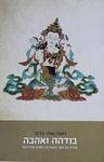 בודהה ואהבה : מדריך על זמני למערכות יחסים מודרניות / לאמה אולה נידהל ; מאנגלית: רוני שרי פרייז – הספרייה הלאומית