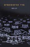 מרד ההיפופוטמים / דב בהט ; עורכת: לילי פרי – הספרייה הלאומית