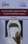 בשליחות התנועה : אקטיביזם נשי בתנועה האסלאמית בישראל / עינבל טל – הספרייה הלאומית
