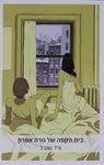 בית הקפה של נורה אפרון / ורד שנבל ; עורכת הספר: עלמה כהן-ורדי – הספרייה הלאומית