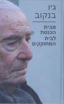 מבית הכנסת לבית המחוקקים / ג'ו בנקוב ; תרגום: מיכאל סגל – הספרייה הלאומית
