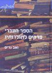 הספר העברי - פרקים לתולדותיו / זאב גריס – הספרייה הלאומית
