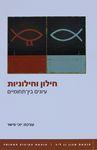 חילון וחילוניות : עיונים בין-תחומיים / עורכת: יוכי פישר – הספרייה הלאומית